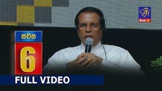 Siyatha News 06.00 PM - 18 - 07 - 2018