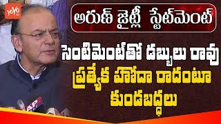 Centre Finance Minister Arun Jaitley Press meet about AP Special Status