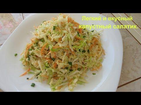Легкий салат с молодой капустой и морковью.