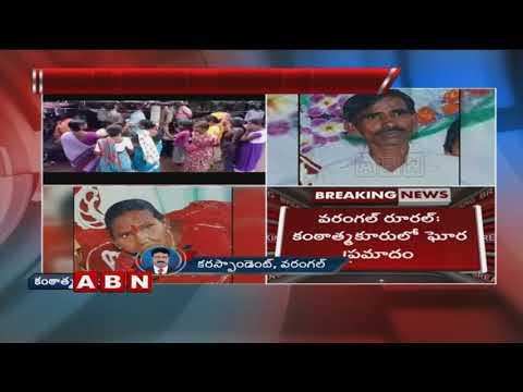 Gas Cylinder Mishap in Warangal | 3 Lost Life | ABN Telugu