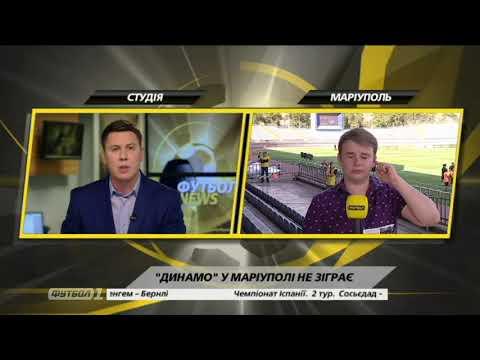 Динамо в Мариуполе не сыграет