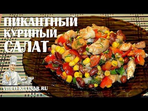 Куриный салат: без майонеза, с пикантным соусом