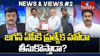 Debate On YS Jagan andamp; PM Modi Meeting | Newsandamp; Views #2 | hmtv