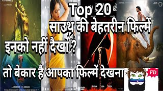 Top 20 south indian movies all time hits|| explain in hindi