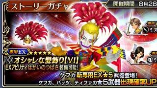 Dissidia Final Fantasy Opera Omnia - Kefka EX Banner