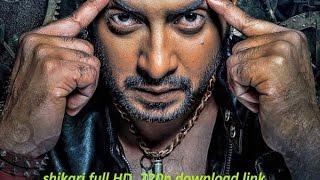একদম Clear Print এবং Full HD শিকারি মুভি ডাউনলোড করুন Shikari movie download | Shikari movie 720p