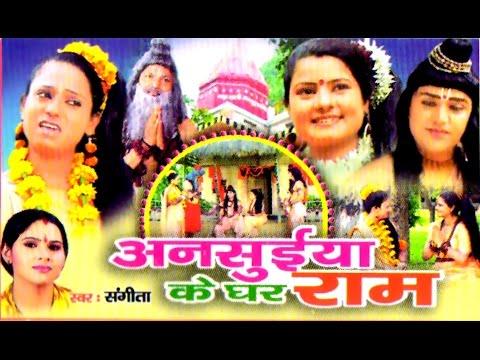 Kissa - Sati Ansuya  Ke Ghar Ram ( Ramayan ) |  Sangeeta | Rathor...