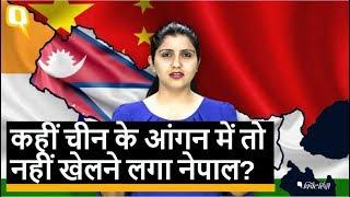 भारत से दूर जाता Nepal अब China के आंगन में खेल रहा है? | Quint Hindi