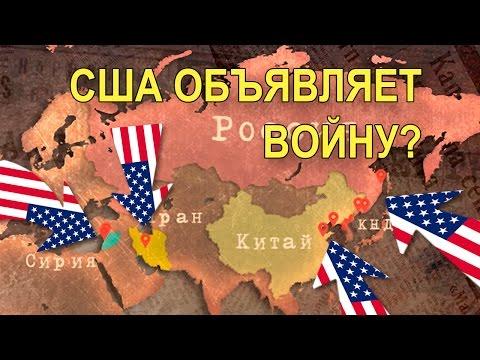 США объявляет войну России, Китаю, КНДР, Ирану и Сирии - Сенатор