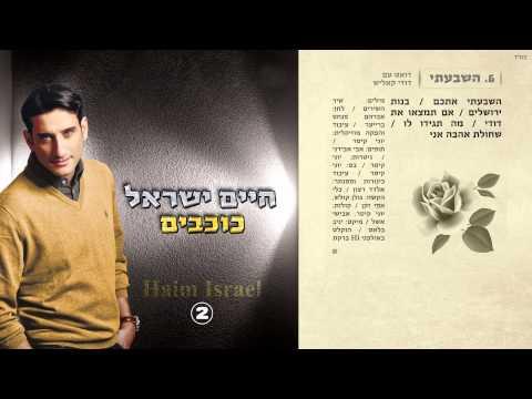 6. חיים ישראל ודודי קאליש - השבעתי | Haim Israel & Dudi Kalish- Heshba'ati