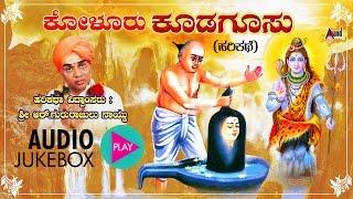 Koluru Kodagoosu | Kannada Harikathe |  Rendered by : Gururajulu Naidu