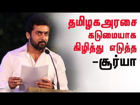 Suriya spech against  Tamil Nadu Goverment! | Surya Latest | NGK | Thalapathy 62 | Viswasam