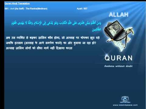 Quran Hindi Only 061-الصف-As-Saff-The Ranks(Medinan) Islam4peace.com