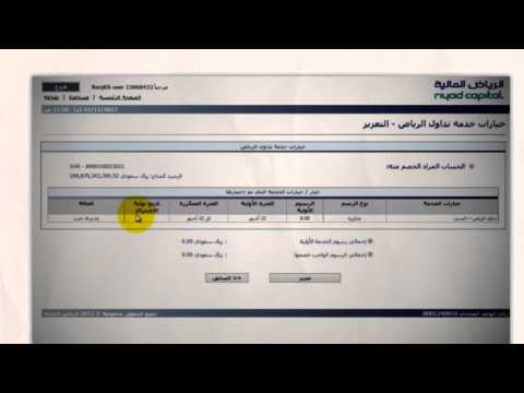 RIYADH BANK GUIDE Sample