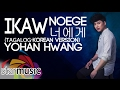 Yohan hwang 황요한 ikaw noege 너에게 tagalog korean version mp3