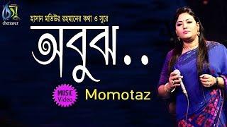 abujh । অবুঝ । momtaz । bangla new song