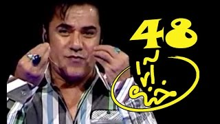 Khanda Araa Comedy Show With Zalmai Araa - Ep.48