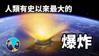 二十世紀最大謎團,通古斯大爆炸   老高與小茉 Mr & Mrs Gao