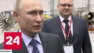 Президент пообещал поддержку уфимским оборонщикам - Россия 24