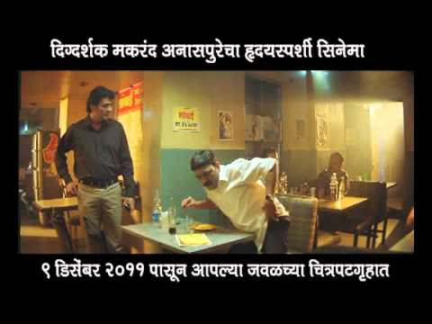 Dambis Marathi Movie Trailer video