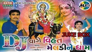 DJ Vage Vihat Meladi Ne Dhaam Part-4 (Jignesh Kaviraj) (Audio Juke Box)