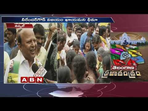 TDP leader Virender Goud Extensive Campaign at Uppal | ABN Telugu