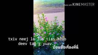 Txiv Neej Lo Lus Hlub Tiag Deev Tag Tsis Yuav ..21(5)2017Lam Tso UA Si Xwb Os