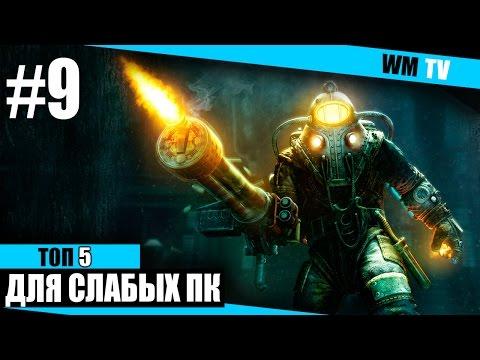 ТОП 5 - Лучших игр для слабых компьютеров #9