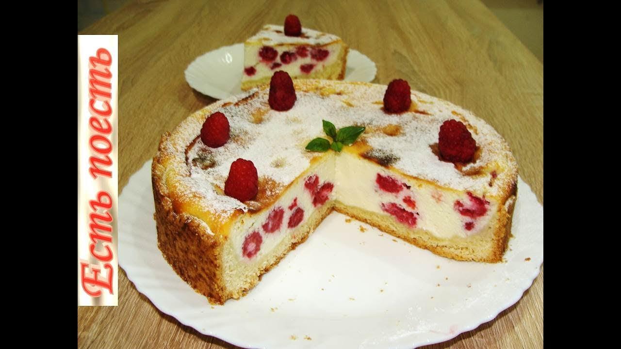 Рецепт пирог с малиной и творогом рецепт с пошагово в духовке
