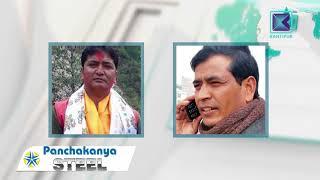 Kantipur Samachar   कान्तिपुर समाचार, १० माघ २०७४
