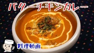 Butter Chicken Curry♪ バターチキンカレー♪