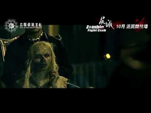 屍城 (Zombie Fight Club)電影預告