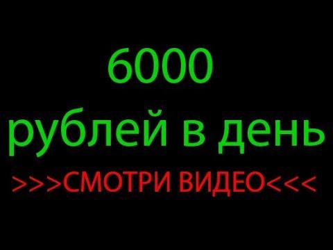 Заработать в интернете 6000