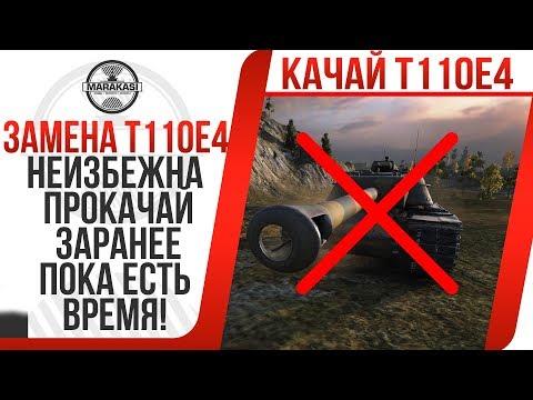ЗАМЕНА Т110Е4 НЕИЗБЕЖНА, ПРОКАЧАЙ ЗАРАНЕЕ, ПОКА ЕСТЬ ВРЕМЯ! НА ЧТО МОГУТ ЗАМЕНИТЬ Е4 World of Tanks