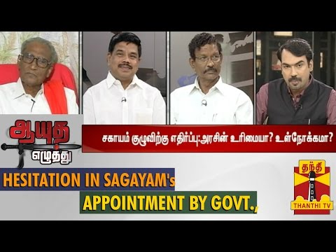 Ayutha Ezhuthu - Debate On hesitation In Sagayam's Appointment By Government (28 10 14) video