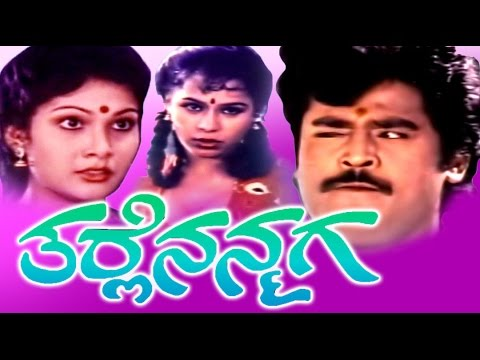 Tarle Nan Maga 1992: Full  Kannada Movie video