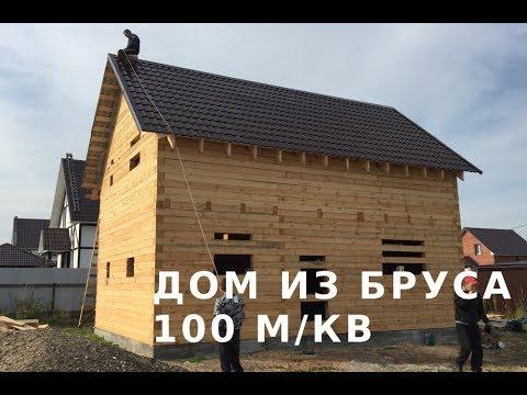Дом из бруса на 100 м/кв. Недорого, практично, экологично