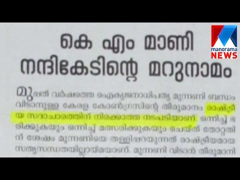 Veekshanam daily's editorial against KM Mani  | Manorama News