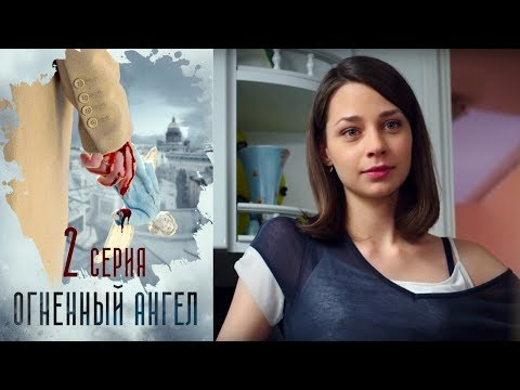 Огненный ангел -  Серия 2  /2018 / Сериал / HD 1080p