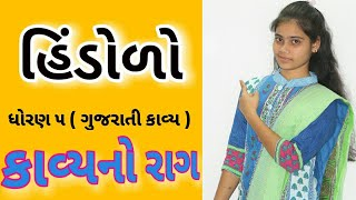 Hindolo Kavya   Std 5 Gujarati Poem   Gujarati Lok Geet   Krishna Geet   Gujarati Medium   Gujarat