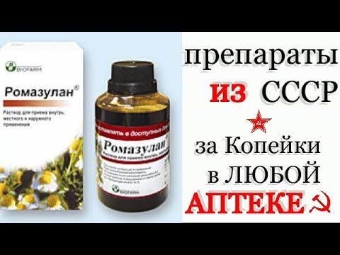 Из Советской Аптеки - ЗА КОПЕЙКИ! Ромазулан - Его До Сих Пор ВЫПУСКАЮТ!