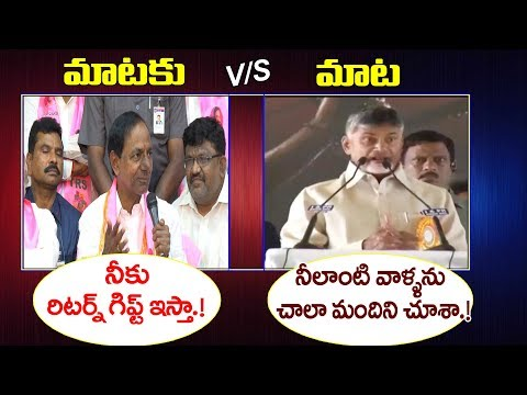 రిటర్న్ గిఫ్ట్ ఇస్తా.. - చాలా మందిని చూశా..! KCR Vs Chandrababu | Telugu States Politics Latest News