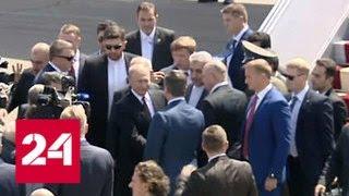 Владимир Путин прилетел в Тегеран - Россия 24