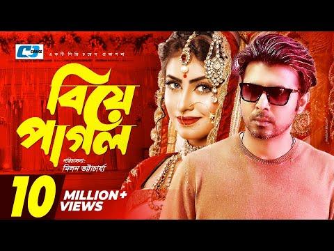 Biye Pagol | Bangla Comedy Natok | Arfan Nisho | Anika Kabir Shokh | Dr. Ezaz