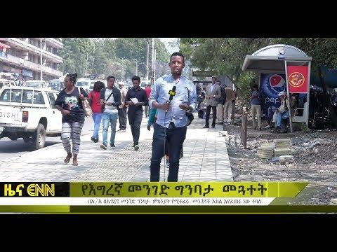 ENN: The Delay of Pedestrian Way Constructions in Addis - በአዲስ አበባ የእግረኛ መንገዶች ግንባታ መጓተት ችግሮች