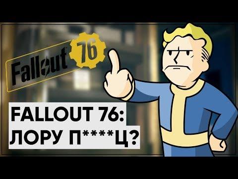 Fallout 76: Смерть лора; Когда выйдет Fallout 5?; Atomic Heart | Новости Bethesda #5