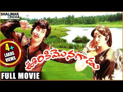 Ooriki Monagadu Telugu Full Length Movie || Krishna Jaya Prada...