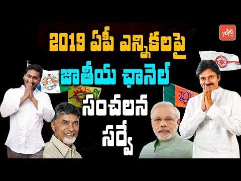National Channel Latest Survey Report on AP Election 2019   YCP VS TDP VS Janasena   YOYO TV Channel