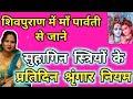 शिवपुराण में माँ पार्वती ने बताया पतिव्रता स्त्रियों के रोज श्रृंगार नियम जिससे कि सौभाग्य अटल हो