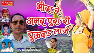Latest Rajasthani Song 2016   Jija Darwajo Choto   Rajasthani Superhits  Sharwan Singh Rawat
